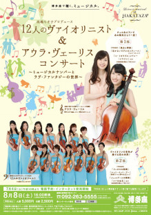 12 人 の バイオリニスト
