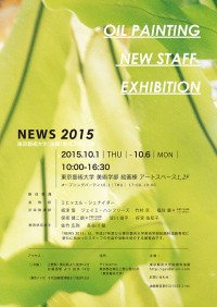 NEWS2015表2